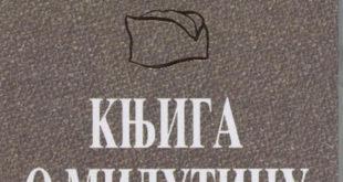 Књига о Милутину, преузмите пдф 7