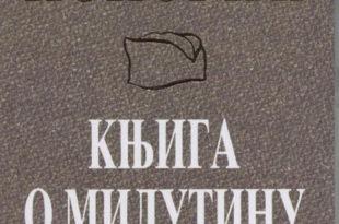 Књига о Милутину, преузмите пдф