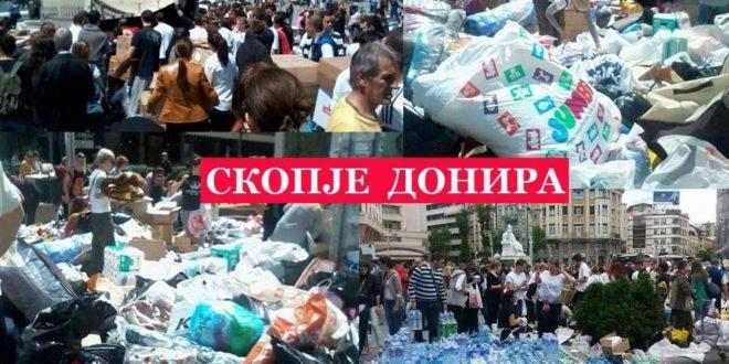 Цела Македонија прикупља помоћ за Србију!