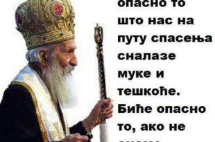 100 година од рођења патријарха Павла (видео) 13