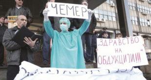 Синдикат лекара и фармацеута Србије придружује се протестима јер је здравствени систем пред колапсом