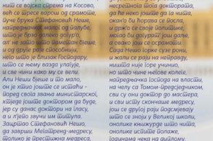 Гусле-онлајн: Студирање Стефановић Неше