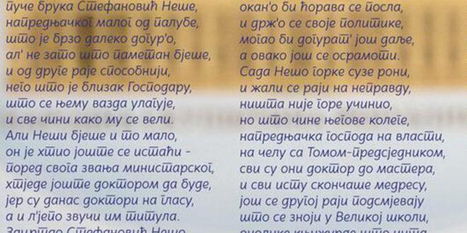 Гусле-онлајн: Студирање Стефановић Неше 1