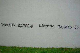 Београдски графити: Ширимо панику! 4