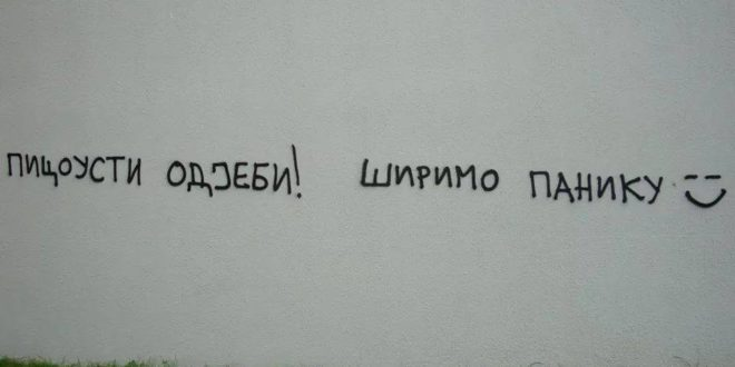 Београдски графити: Ширимо панику! 1