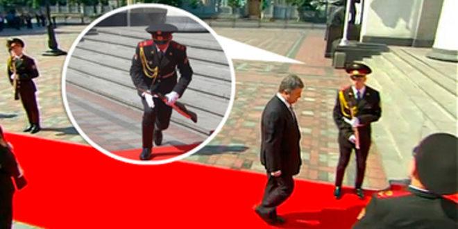 ДОБАР ЗНАК! На инаугурацији председника кијевске ЕУ-наци хунте гардисти испала пушка из руке! (видео) 1