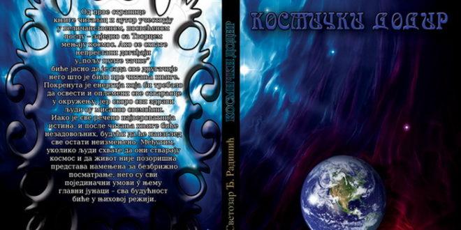 """Промоција књиге """"Космички додир"""" аутора Светозара Радишића (видео) 1"""
