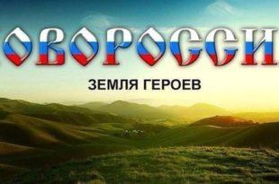 Положаји опкољених укро-нациста у Новорусији (видео)