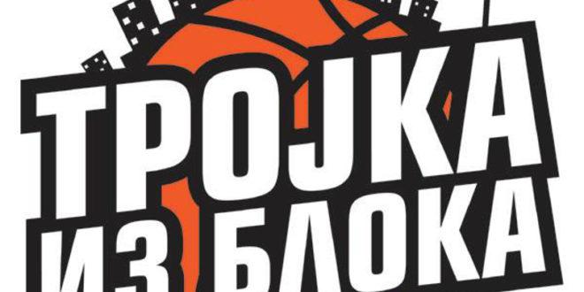 """ХУМАНИТАРНА АКЦИЈА: """"Тројка из блока"""" на Партизановим теренима на Калемегдану (видео) 1"""