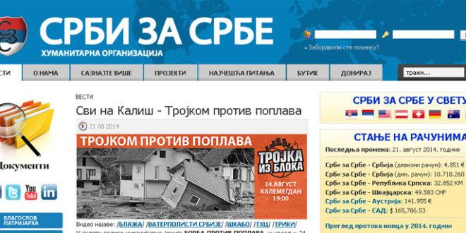 """""""Срби за Србе"""" прикупили милион евра широм света као помоћ поплављном народу 1"""