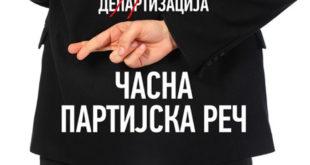 Србија нема проблем са јавним сектором, већ са нестручним и неспособним партијским кадровима 11