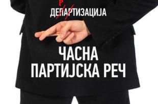 Србија нема проблем са јавним сектором, већ са нестручним и неспособним партијским кадровима