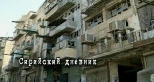 Недељни биоскоп: Сиријски Дневник 2012 (руски документарни филм са српским преводом) 11