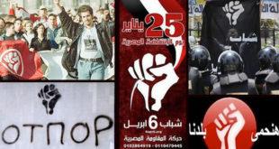 Отпор, Канвас и тероризам 8