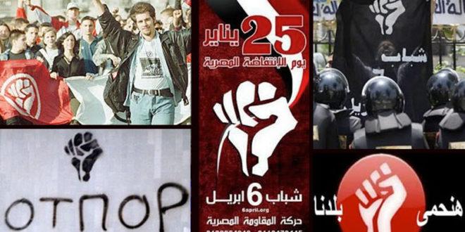 Отпор, Канвас и тероризам 1
