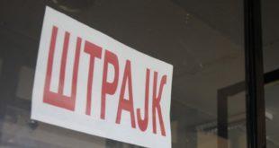 Судије ступају у једносатни штрајк