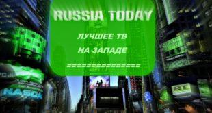 Медијски рат: Би-Би-Си против Русије данас 3