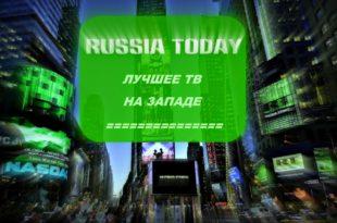 Медијски рат: Би-Би-Си против Русије данас