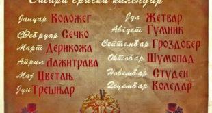 """""""Тајнa конвенција"""": Србија изгубила календар Светог Саве по наредби Фрање Јосифа"""