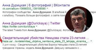 МИСТЕРИЈА: Гуглови веб роботи нашли вест о убиству Бориса Немцова три дана пре него што ће се оно заиста и догодити!