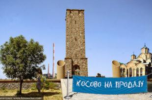 Понуда за продају Косова и Мeтохије