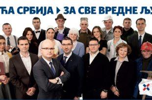 Трећесрбијанска превара