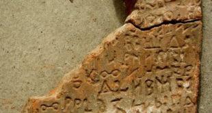 Маргумски натпис 10
