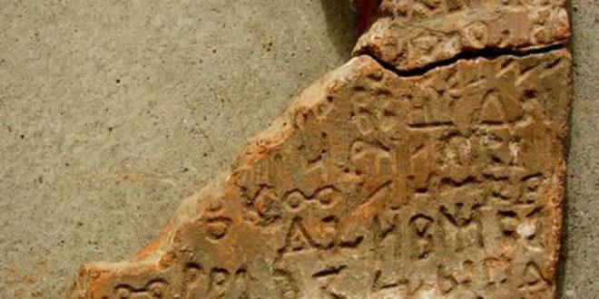 Маргумски натпис 1