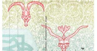 Украјински пасош има изображеног Сатану на његовим унутрашњим странама! (фото галерија) 3