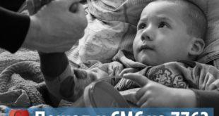 Слањем СМС-а на број 7763 можете помоћи малом Илији са слике и хиљадама угрожених српских породица широм Балкана! 2