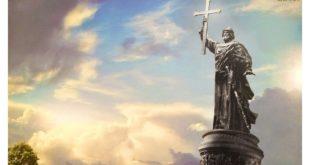 1030. годишњицa крштења Русије (видео)