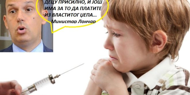 МИНИСТАР СМРТ: ВАКЦИНИСАЋЕМО ВАМ ДЕЦУ СИЛОМ И ЗА ТО ИМА ДА ПЛАТИТЕ ИЗ СВОГ ЏЕПА