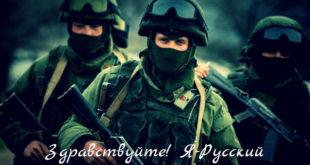 Здраво. Ја сам руски окупатор. То је моја професија током историје (видео) 7