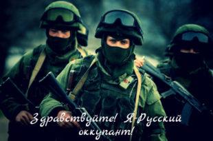 Здраво. Ја сам руски окупатор. То је моја професија током историје (видео) 10