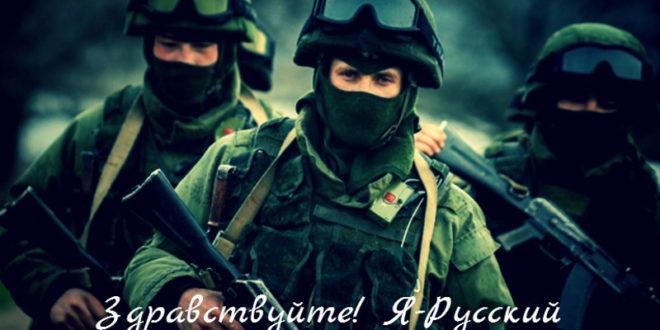 Здраво. Ја сам руски окупатор. То је моја професија током историје (видео) 1