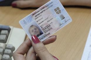 МУП грађанима уваљује личне карте са оштеченим чиповима који не раде!