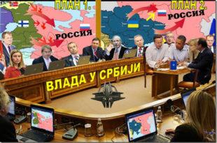 """Заседања и доношење одлука на седницама """"владе у Србији"""" 4"""