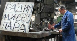 СИНДИKАТИ РАДНИKА СЕ ПОБУНИЛИ: Власт нас прави будалама, повећање минималца је унижавање српског радника, НЕЋЕ МОЋИ!