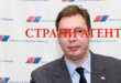 Слободан Антонић: Година капитулације – 2018?