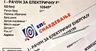 ММФ: Струја у Србији треба да поскупи бар у складу са растом инфлације
