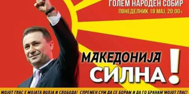 Контрамитинг у Скопљу: Владајућа коалиција се окупља у знак подршке владиним реформама 1