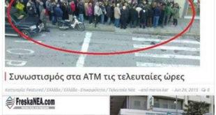 Западни медији изазивају панику у Грчкој сликама редова испред банкомата у којим, усред лета, стоје људи у зимским капутима 9