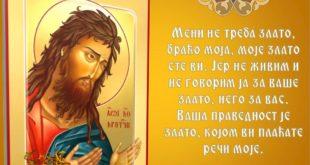 Данас је Свети Јован Претеча - Ивањдан 4
