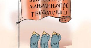 Српски језик заборављен у Македонији 7