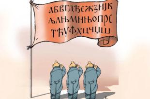 Српски језик заборављен у Македонији
