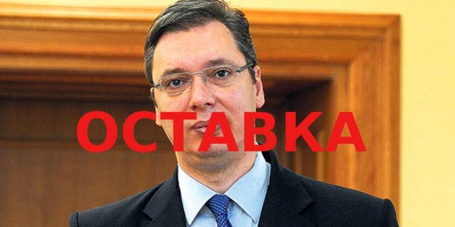 Александар Вучић прво да се извини Руској федерацији, НР Кини и српском народу и да одмах поднесе НЕОПОЗИВУ ОСТАВКУ!