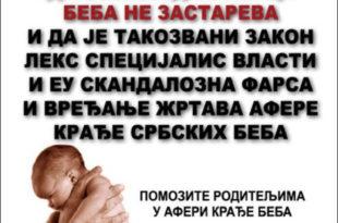 НЕЋЕМО нови закон по налогу ЕУ, којим прозападне странке на власти уз помоћ НВО отклањају могућност да се разоткрије ланац крађе беба!