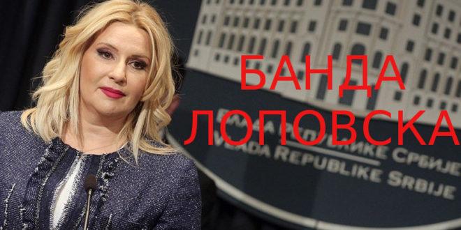 НИСАМ ЈА МАЈКЕ МИ! Министарки Михајловић за њен потпис на пљачку државне имовине крив обрађивач података!