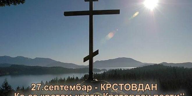 Данас славимо Возвиждење Часног Крста – Крстовдан