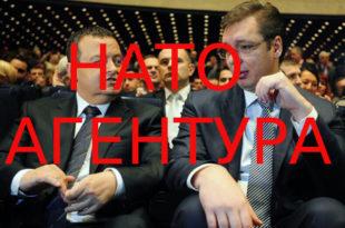 Русија и званично напушила два КРИМИНАЛЦА инфлитрирана у врх српске власти